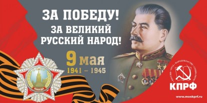 "A billboard designed by the Communist Party of Russia saying ""For victory!"