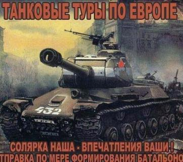 """The Russian propaganda poster says: """"Tank tours over Europe. Diesel fuel is ours, the impressions are yours! Battalions depart in the order of forming"""" (Image: narod.ru)"""