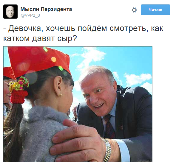"""The picture shows the leader of the Communist Party of the Russian Federation Gennadi Zyuganov talking to a member of young communist organization. The tweet says: """"Little girl, do you want to go watch how they flatten cheese with an asphalt roller?"""" (Image: social media)"""