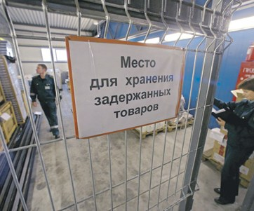 """Treating food like an inmate: the sign on the cell says """"Space for holding detained foodstaffs."""" (Image: RIA Novosti)"""