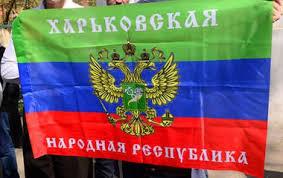 "Flag of the ""Kharkiv Peoples Republic"""