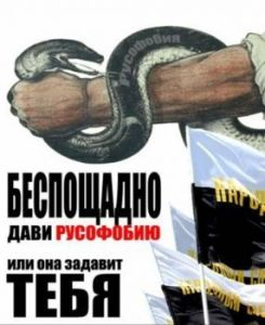 """The Russian propaganda poster says: """"Strangle Russophobia mercilessly or it will strangle you!"""""""