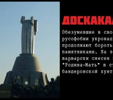 This Russian propaganda meme created for the Kremlin-orchestrated social media campaign used a photograph from the 1980s, which was taken during the construction of the monument, to suggest Ukrainians had beheaded a Motherland Statue now. The use of photos from the past or even photoshopped has become a regular feature of Russian coverage of Ukrainian events. (Image: social media)