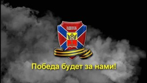 "Symbol from a video from the ""Odessa Underground."" The caption reads ""Victory Will Be Ours!"""