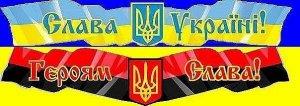 Glory to Ukraine! Glory to the Heroes!