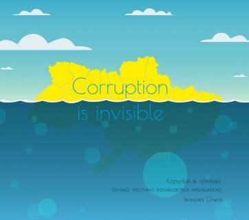 Corruption Is Like an Iceberg