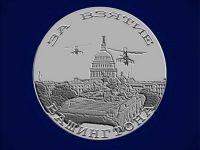 For The Occupation of Washington, D.C. (Image: kasparov.ru)