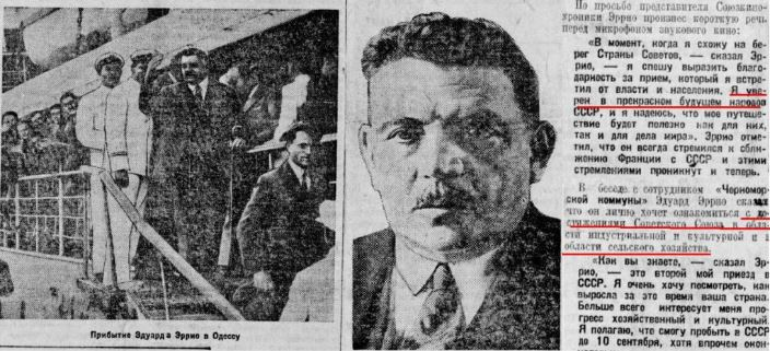 "26 August 1933. The arrival of Eduar Errio to Odesa and his firs speeches. Everything related to Errio was placed on the front pages of newspapers. These examples are from the newspaper ""Izvestia"" for August 27 and 29"