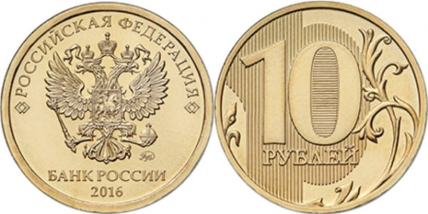 Russian 10 ruble coin -- 2016 issue