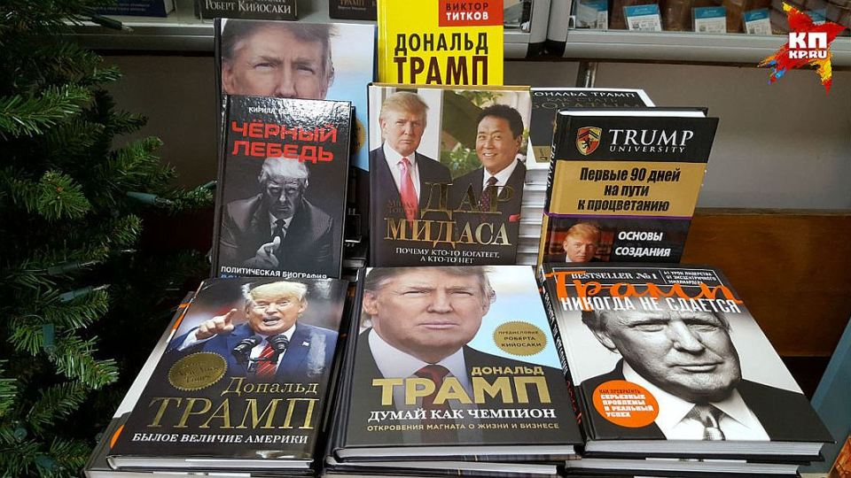 Trump books at a Moscow bookstore (Image: kp.ru)