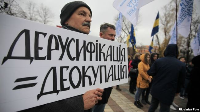 Protest against the Russification of Ukraine on Ukrainian Language and Literature Day, Kyiv, November 9, 2016.
