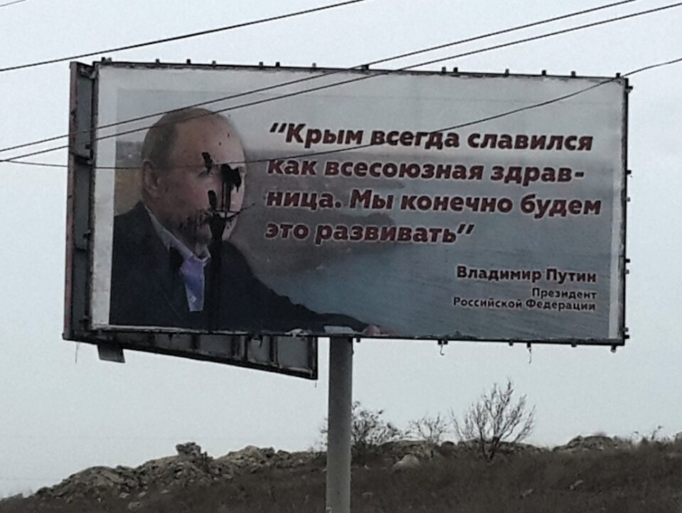 A defaced Putin billboard in Sevastopol, a naval base on the southern tip of the Russia-occupied Crimean Peninsula, March 2017 (Image: social media)