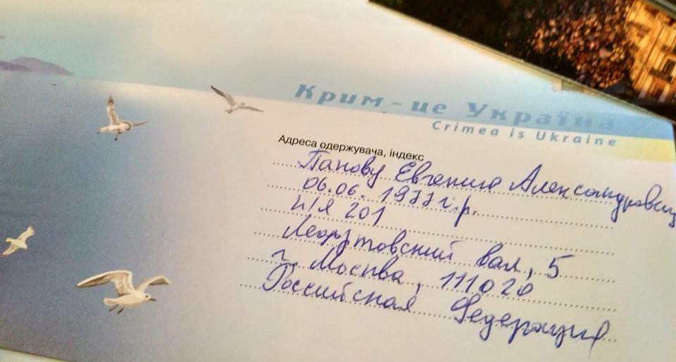 panov-letter.jpg