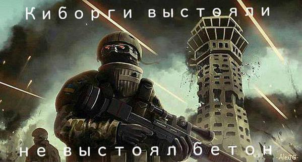 """'Cyborgs' drawing by TGalexTG at DeviantArt, the Russian-language text added later reads, """"The cyborgs withstood; the concrete didn't."""""""