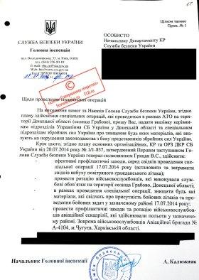A Russian faked SBU document #4. Source: sovsekretno.ru