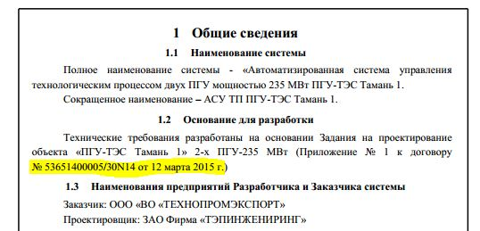 "The general information about ""Taman1"" is identical to the Simferopol station's, including the project number and developer."