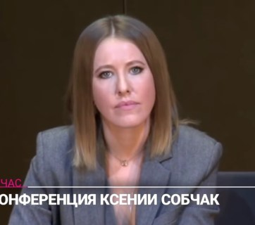 Kseniya Sobchak's first press conference after her announcement to run against Vladimir Putin in 2018 presidential elections. October 24, 2017 (Image: Youtube video capture)