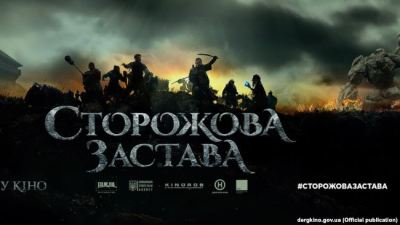 "Poster for the Ukrainian film ""The Stronghold"""