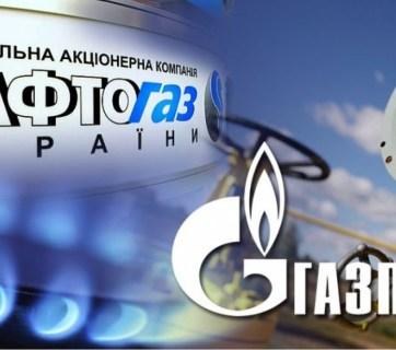 Naftogaz/Gazprom
