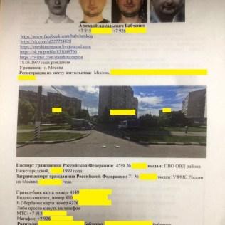 Babchenko dossier pages. Image: Security Service of Ukraine