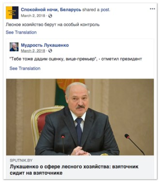 The deleted fake Belarusian page. Source: Facebook