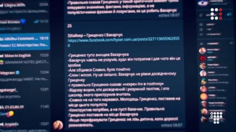 "Pro-Hrytsenko anti-Vakarchuk instructions. ""Vakarchuk messes with a wrong guy. Hrytsenko is a man, he put down that populist."" Screenshot: Youtube/Slidstvo.Info"