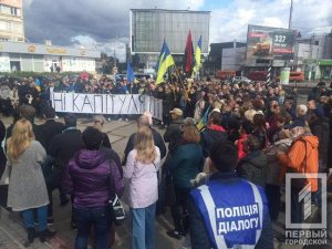 "Rally ""Against Capitulation"" in Zelenskyy's hometown of Kryvyi Rih. October 6, 2019. Photo: Pervyi Horodskoy"