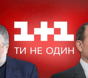 Іншим великим співвласником «1+1» є олігарх Ігор Коломойський, як зазначено на сайті телеканалу