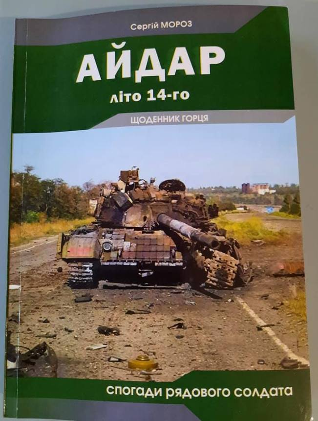 Aidar: Summer of 2014. Memoirs of an ordinary soldier. Author: Serhiy Moroz