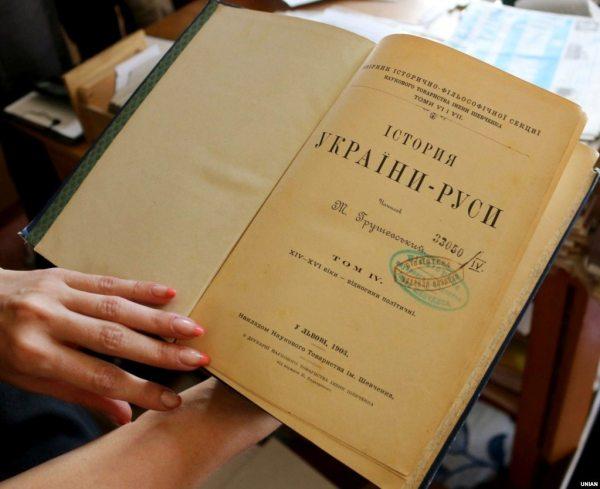 "The fourth volume (1903) of the original edition of Mykhailo Hrushevsky's ten-volume monograph ""History of Ukraine-Rus"""
