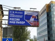 Advertising for the Russian elections in Donetsk (Source: RFE/RL)