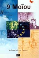 9ης Μαΐου 1996 - αφίσα