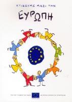 9ης Μαΐου 1997 - αφίσα