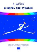 9ης Μαΐου 2003 - αφίσα