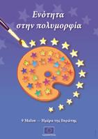 9ης Μαΐου 2005 - αφίσα
