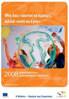 9ης Μαΐου 2008 - αφίσα