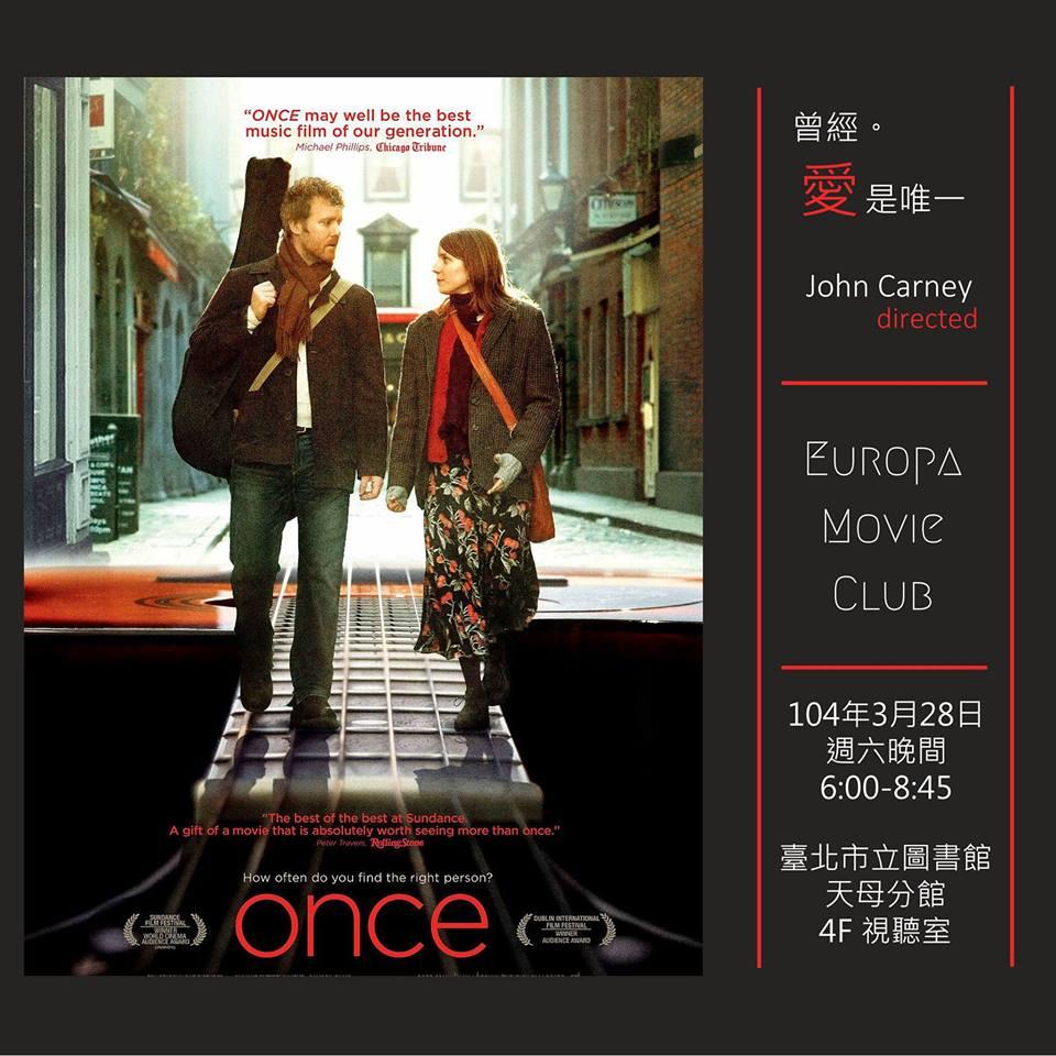 第12場《曾經。愛是唯一》 – 歐羅巴讀影會