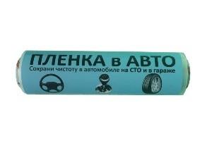 Пленка для автолюбитилей- вид с авто элементами на этикетке