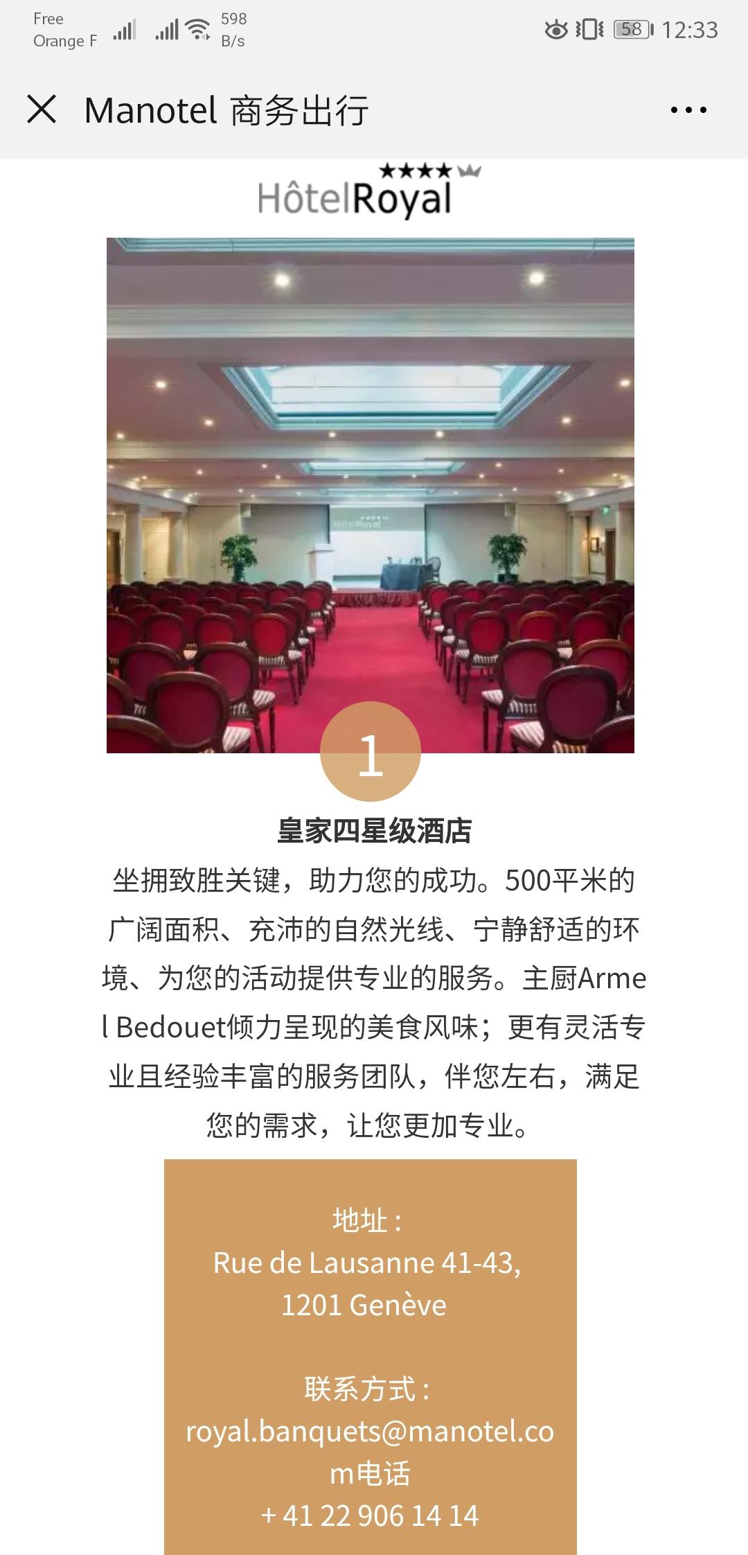 MANOTEL WeChat account