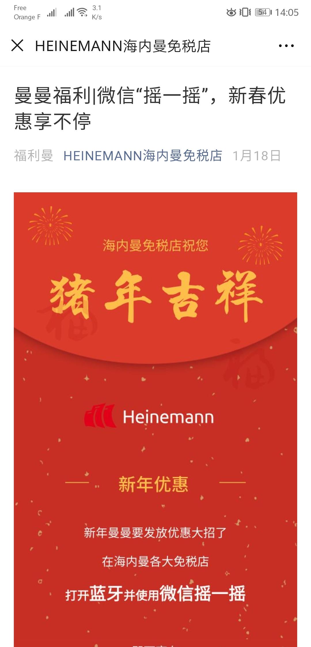 HEINNEMAN Campagne WeChat Shake