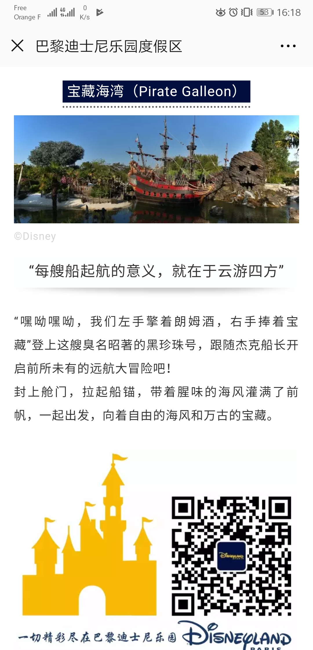 DISNEYLAND WeChat account