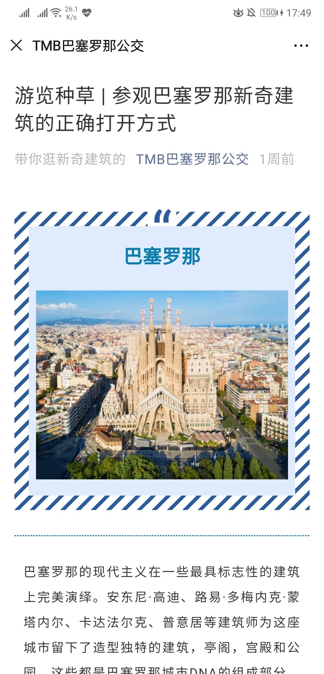 WeChat Mini Program Barcelona