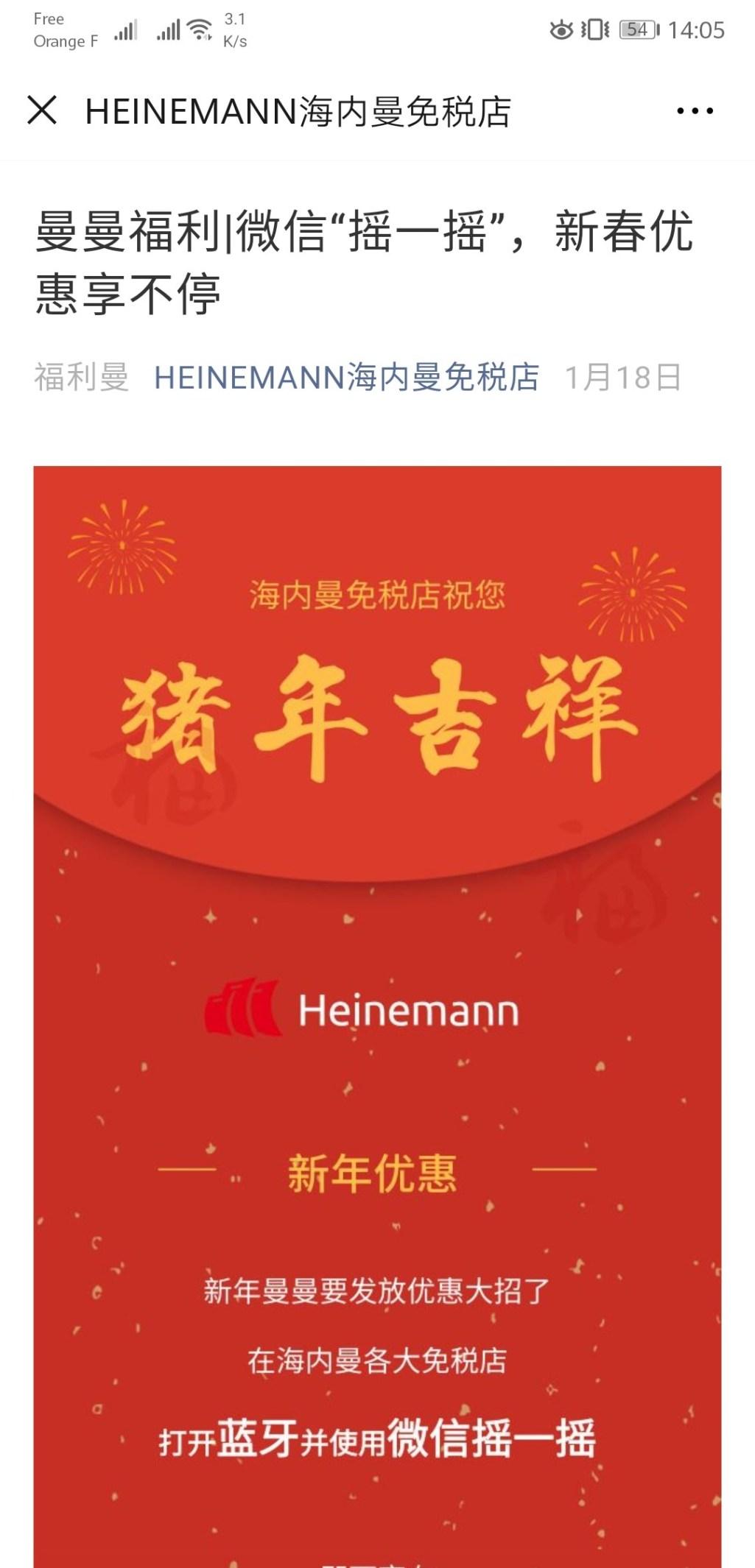 heinemann wechat shake campaign.jpg