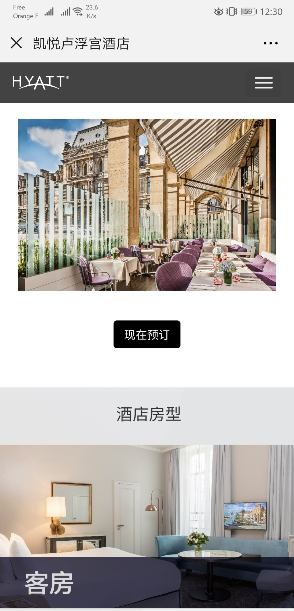 Wechat Service for Hospitality - EuroPass