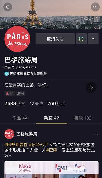 Marketing Campaigns, Douyin official account