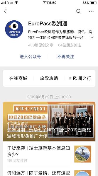 WeChat Marketing - EuroPass WeChat Official Account