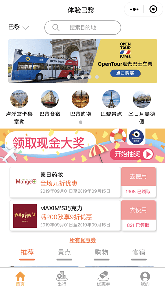Digital Solutions for Chinese Tourism - WeChat Travel experience mini-program
