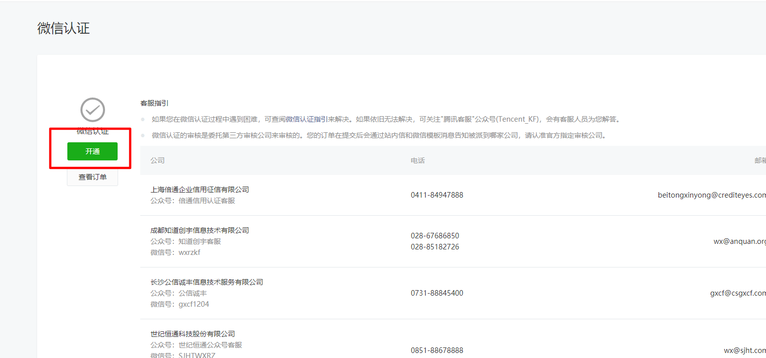 certification wechat account 1