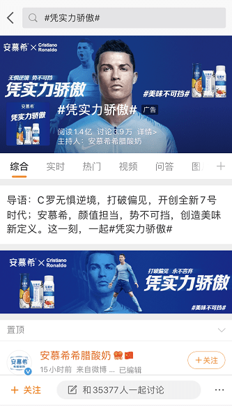 Weibo Advertising Weibo search engine promotion