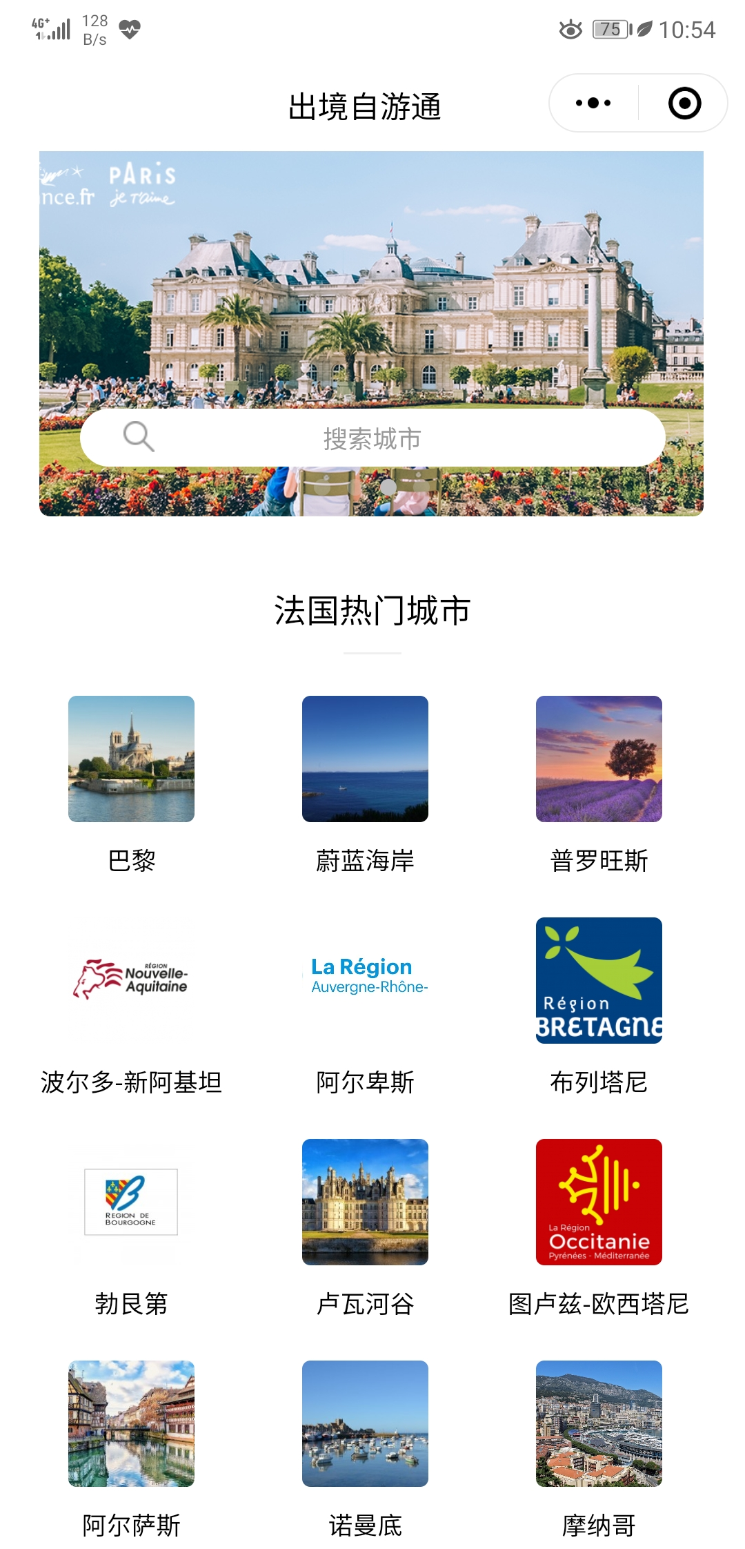 France WeChat Travel Experience